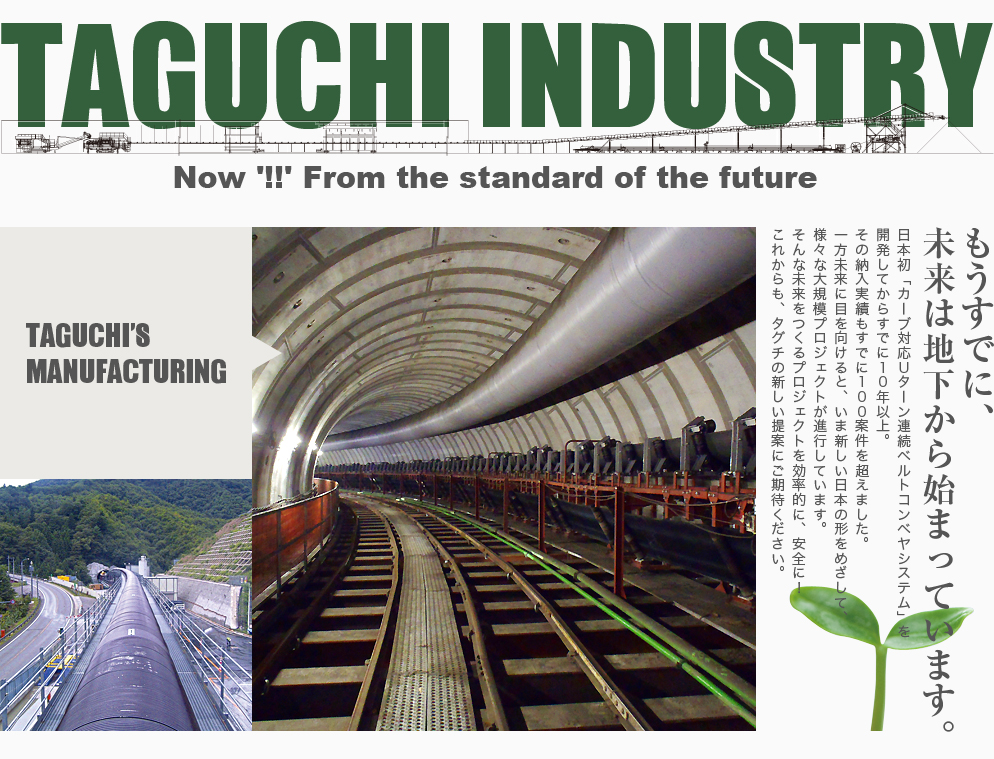 TAGUCHI INDUSTRY Now '!!' From the standard of the future